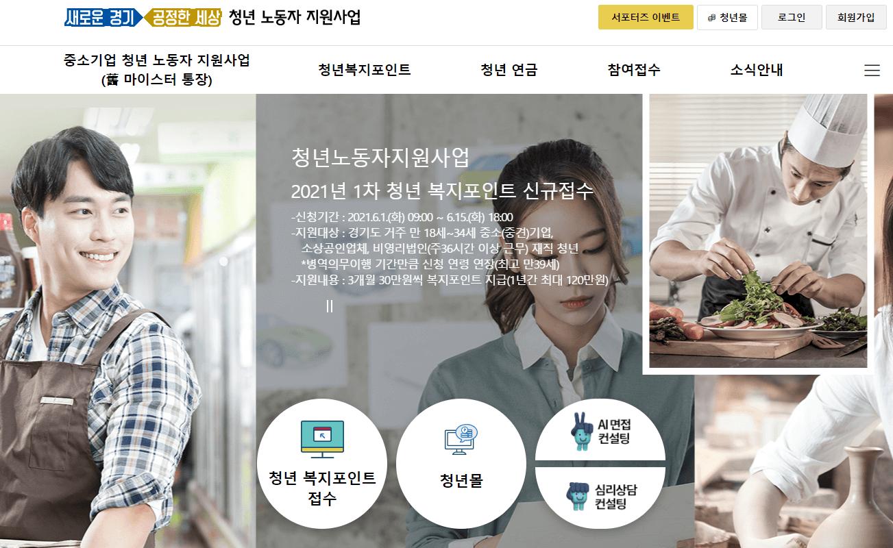 경기도-청년-복지포인트-사이트-신청하기