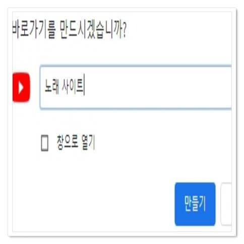 유튜브 바로가기 아이콘 제목 설정