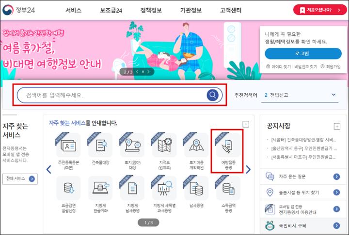 정부24 홈페이지 접속 및 예방접종 증명
