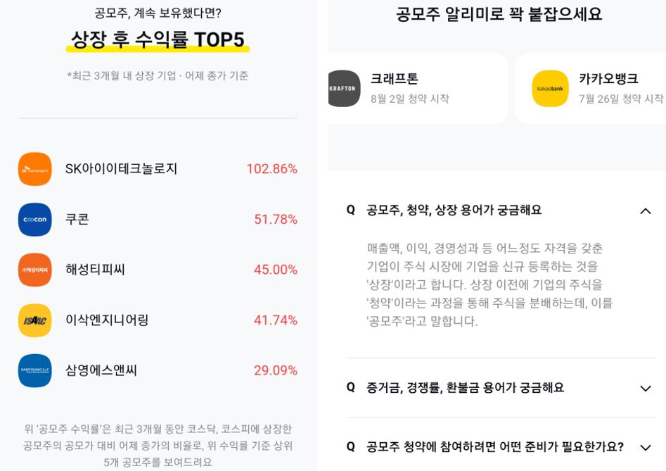 공모주-수익률-TOP5
