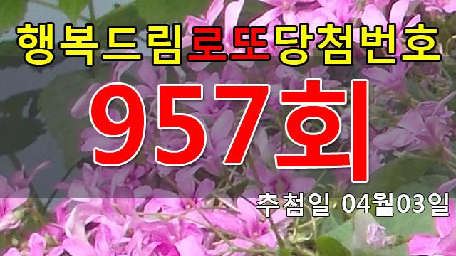 로또957회당첨번호 안내