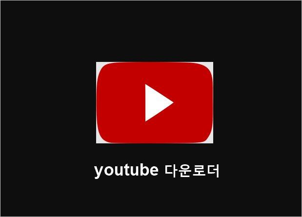 유튜브 다운로드 방법 youtubeDownloader 프로그램