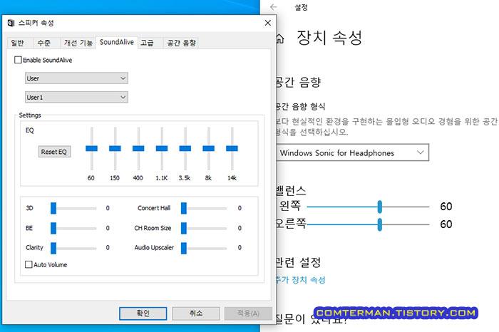 스피커 음장 Windows Sonic 설정