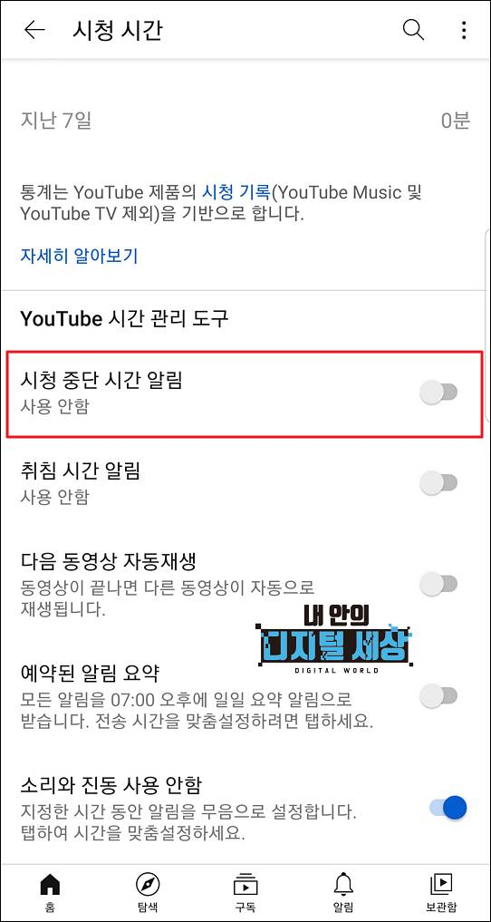 유튜브 시청 중단 시간 알림