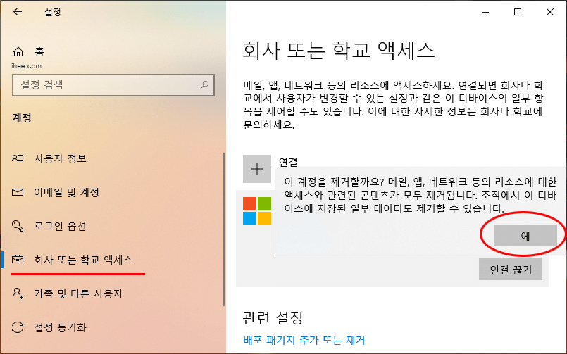학교계정_끊기