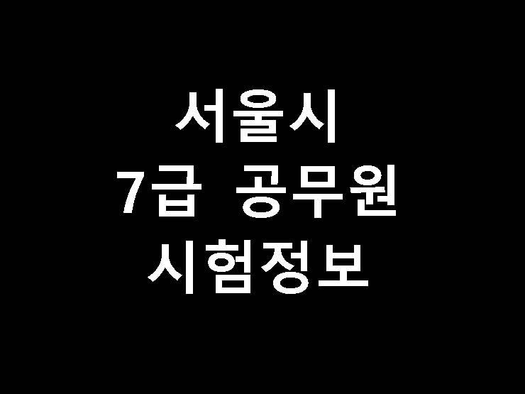 2021 서울시 7급