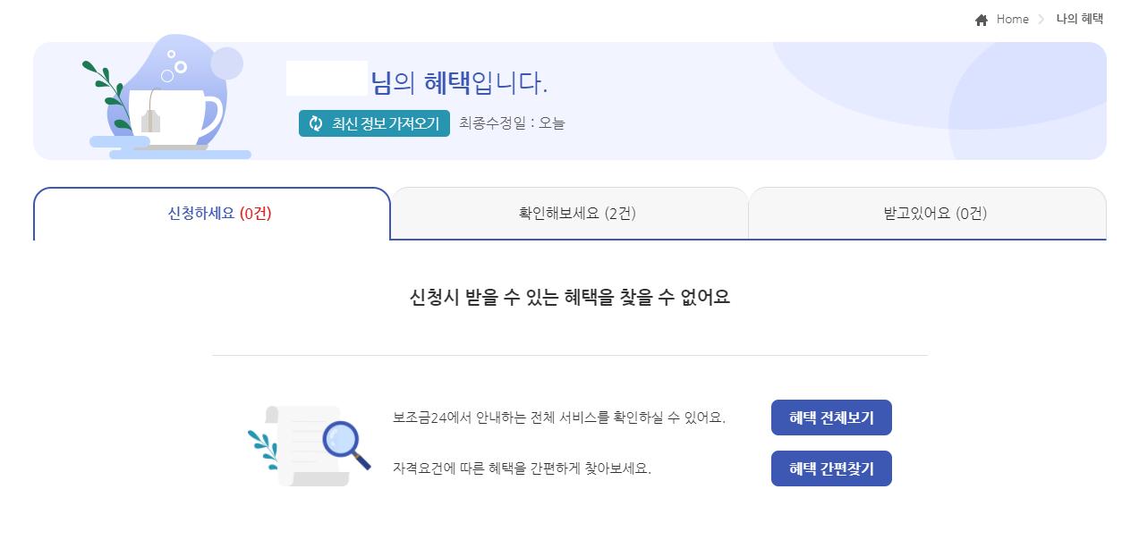 숨은정부지원금 찾기 초간단 확인 방법(+토스 정부24)