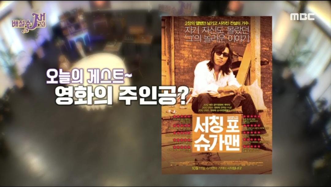 """왜 """"슈가맨""""이라고 부르지? 슈가맨의 유래 : <MBC 배철수잼>(2020년 2월)에서 캡쳐한 이미지 첨부"""