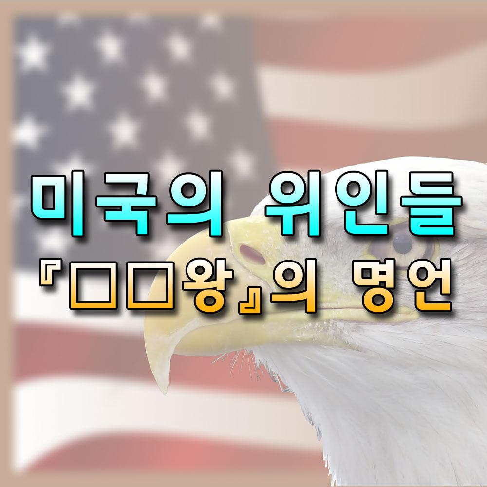 미국위인명언