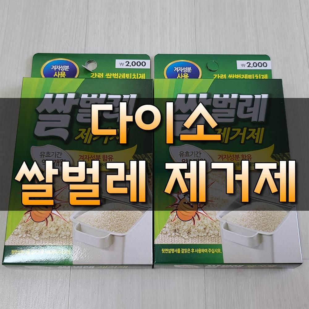 다이소쌀벌레제거제