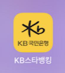 KB스타뱅킹 앱