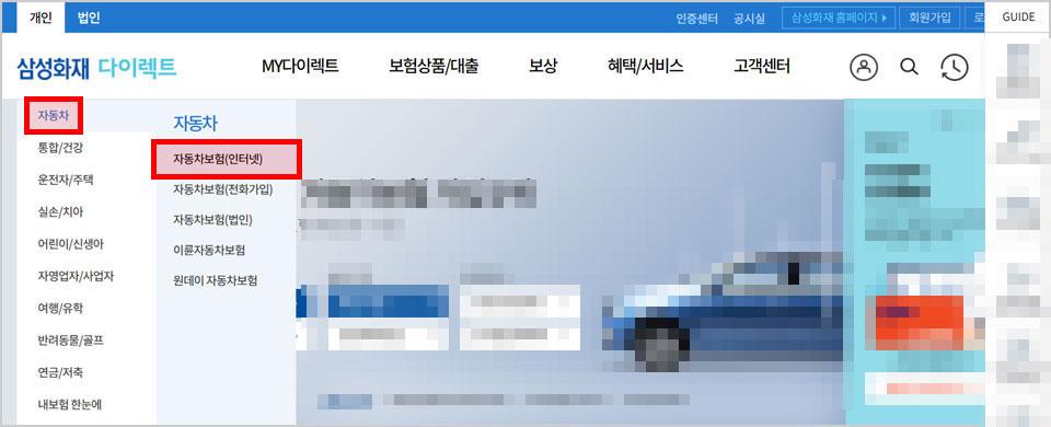 삼성화재홈페이지