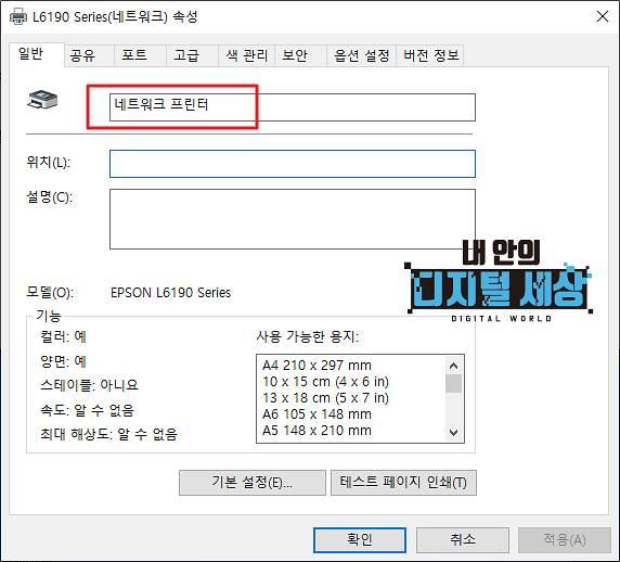 윈도우10 프린터 이름 변경