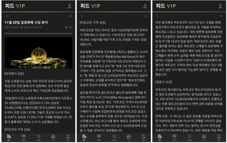 콕플레이(KOK-PLAY) 메뉴얼 5편 – VIP 계정插图12