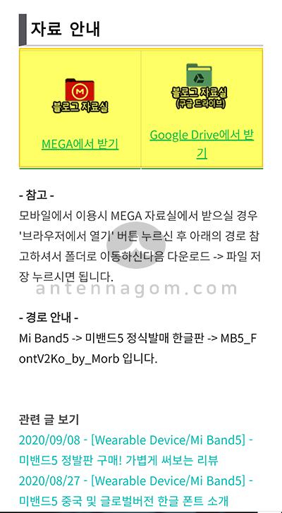 미밴드5 정발판 한글폰트 교체 2