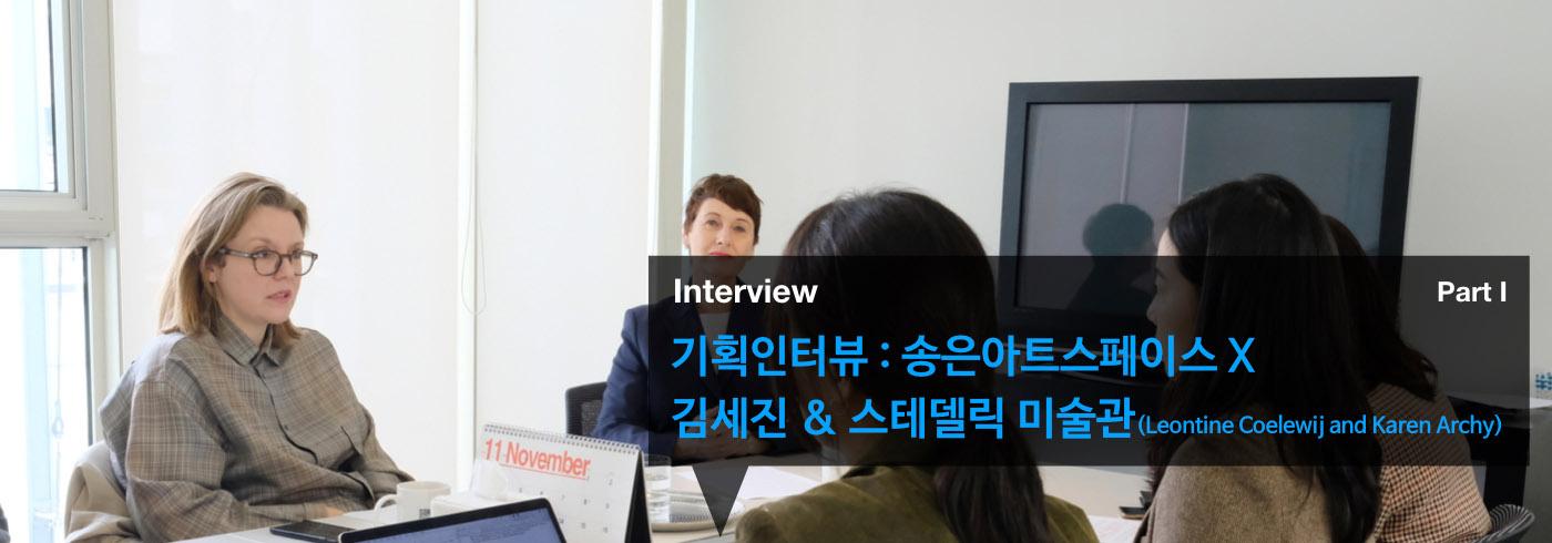 송은 아트스페이스 × 스테델릭 미술관 Part I _interview
