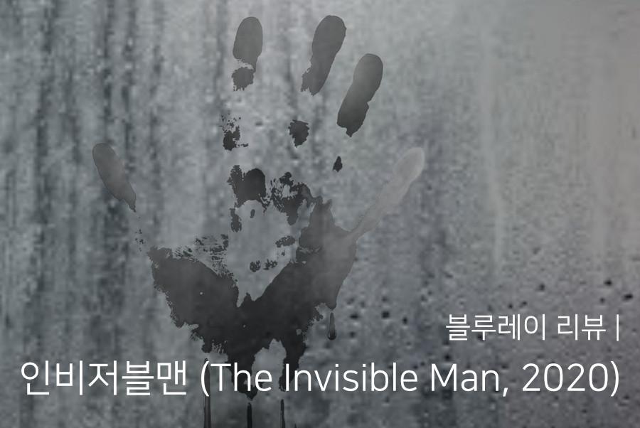 [블루레이] 인비저블맨 - 보이지 않는 존재에서 오는 현실적인 공포