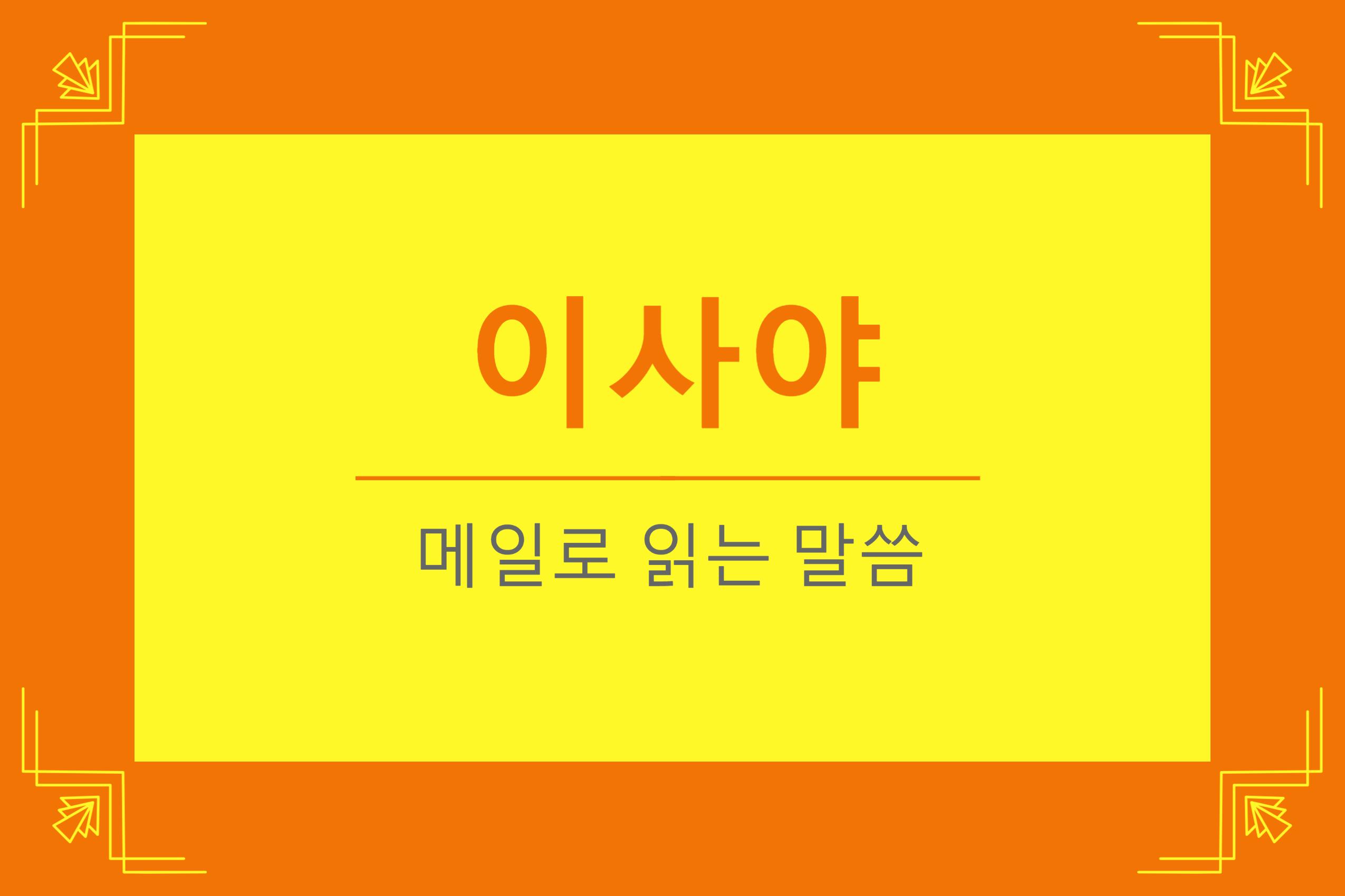 이사야 1장