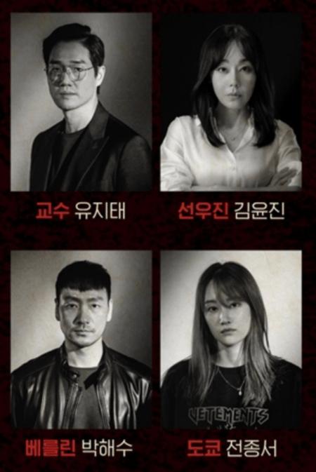 넷플릭스 한국드라마 종이의 집 리메이크