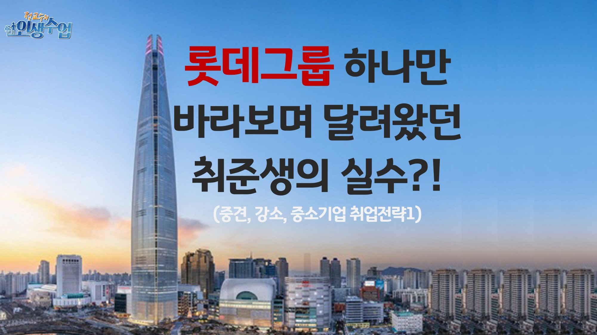 롯데그룹 하나만 바라보며 달려왔던 취준생의 실수?!