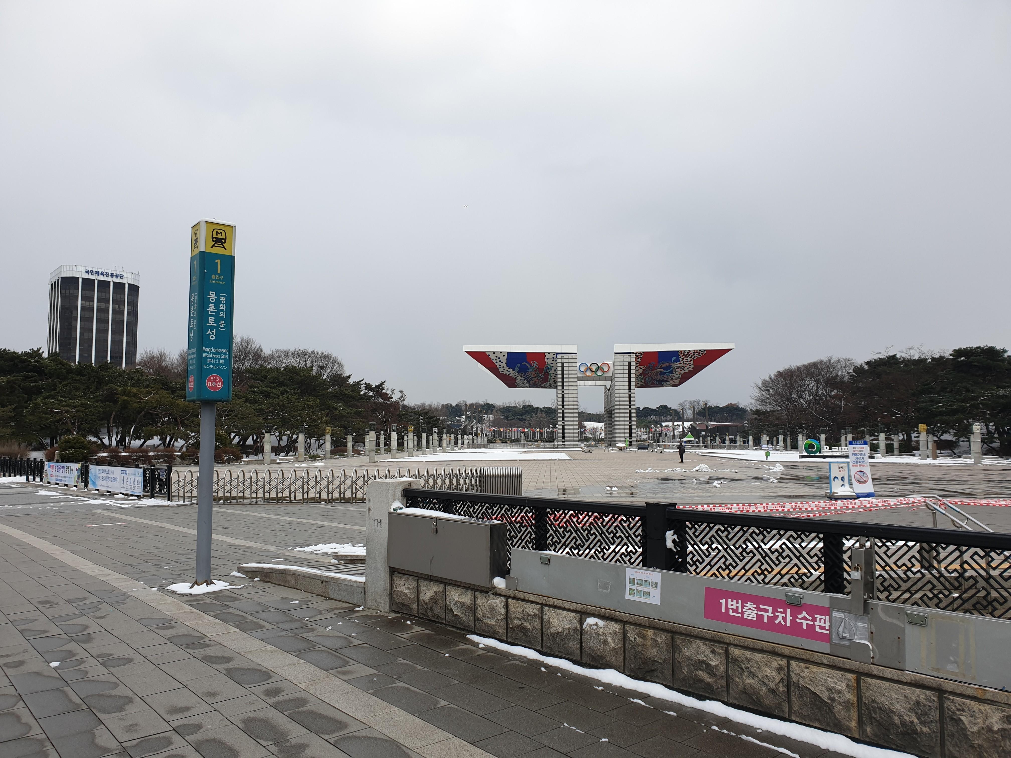 몽촌토성역 1번 출구 와 평화의 문