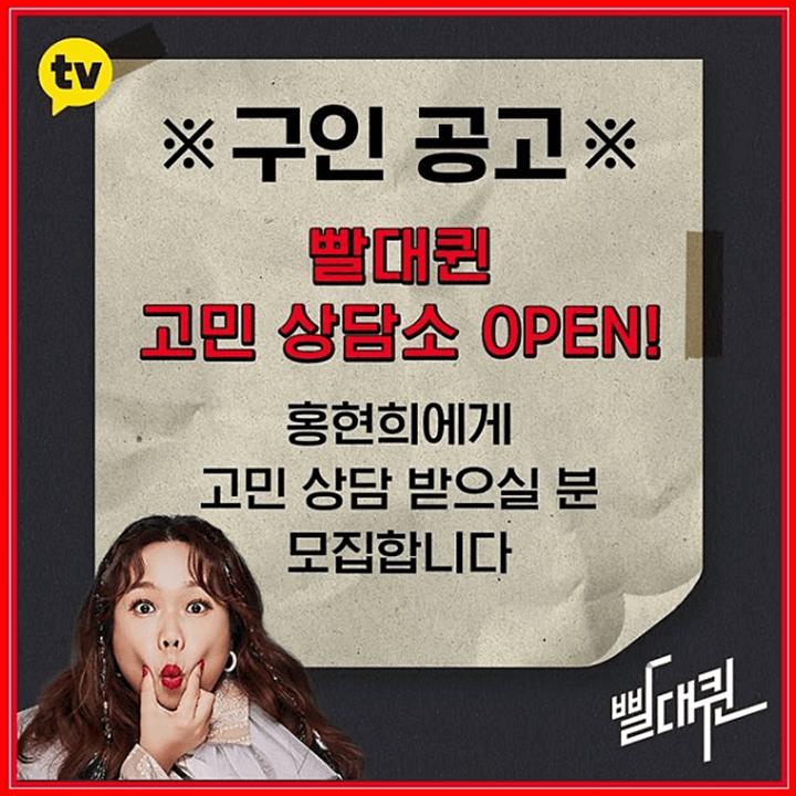 빨대퀸-홍현희