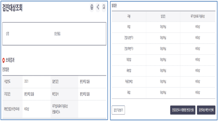 국민건강보험-홈페이지-건강검진-대상자-조회-결과
