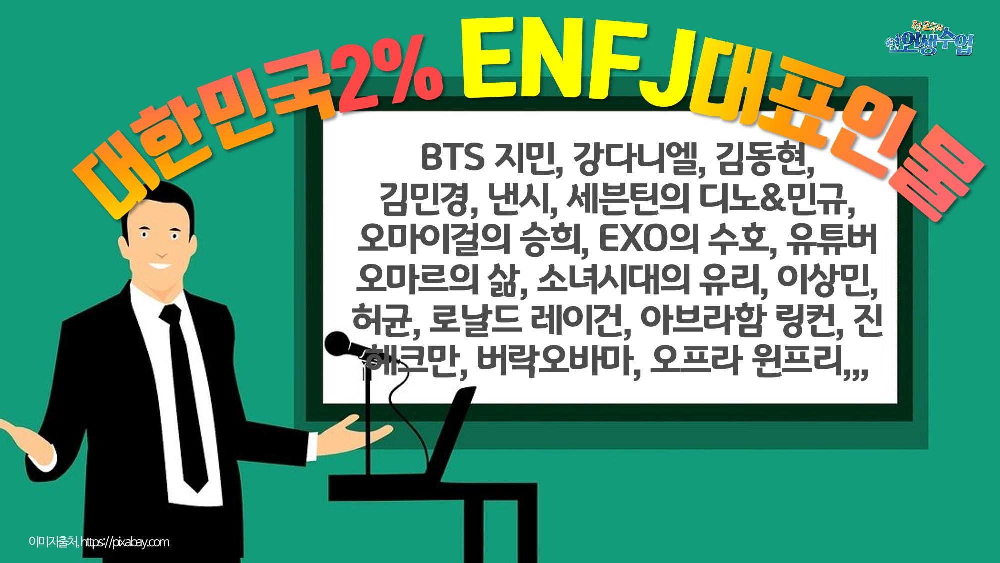대한민국 2% 성격유형 언변능숙형 ENFJ유형의 성격과 직업진로, 대표인물, 문제점과 문제해결방안(MBTI유형이해)