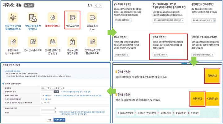 국세청홈택스-홈페이지-증여세-자동계산