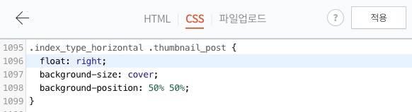 CSS 편집 2