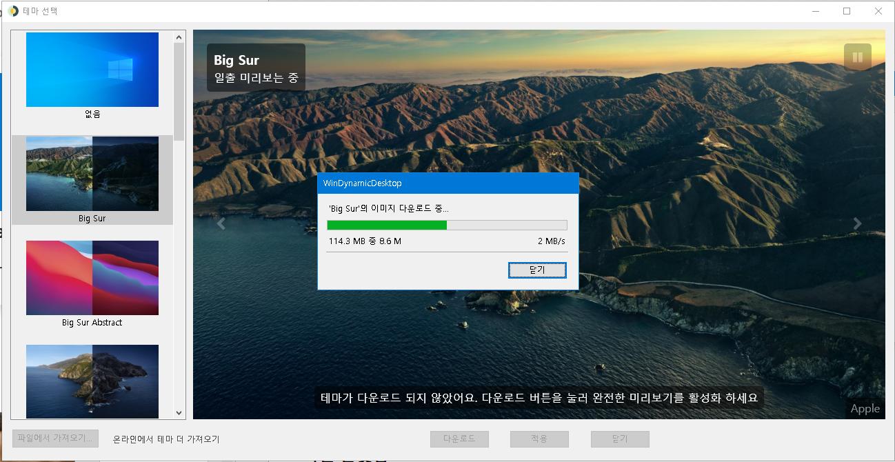 WinDanamicDesktop 테마 다운로드 화면
