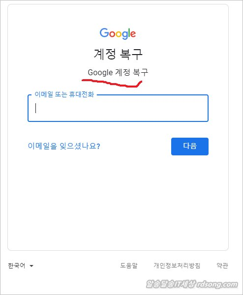 구글계정 삭제 복구 하기3