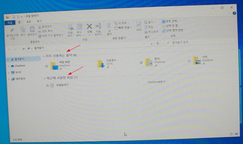 윈도우10 자주 사용하는 폴더와 최근에 사용한 파일