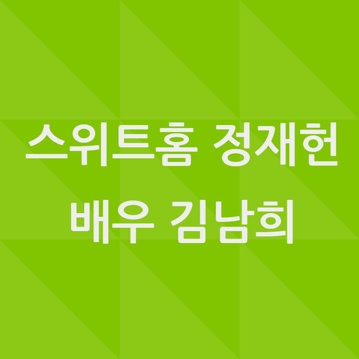 스위트홈 정재헌
