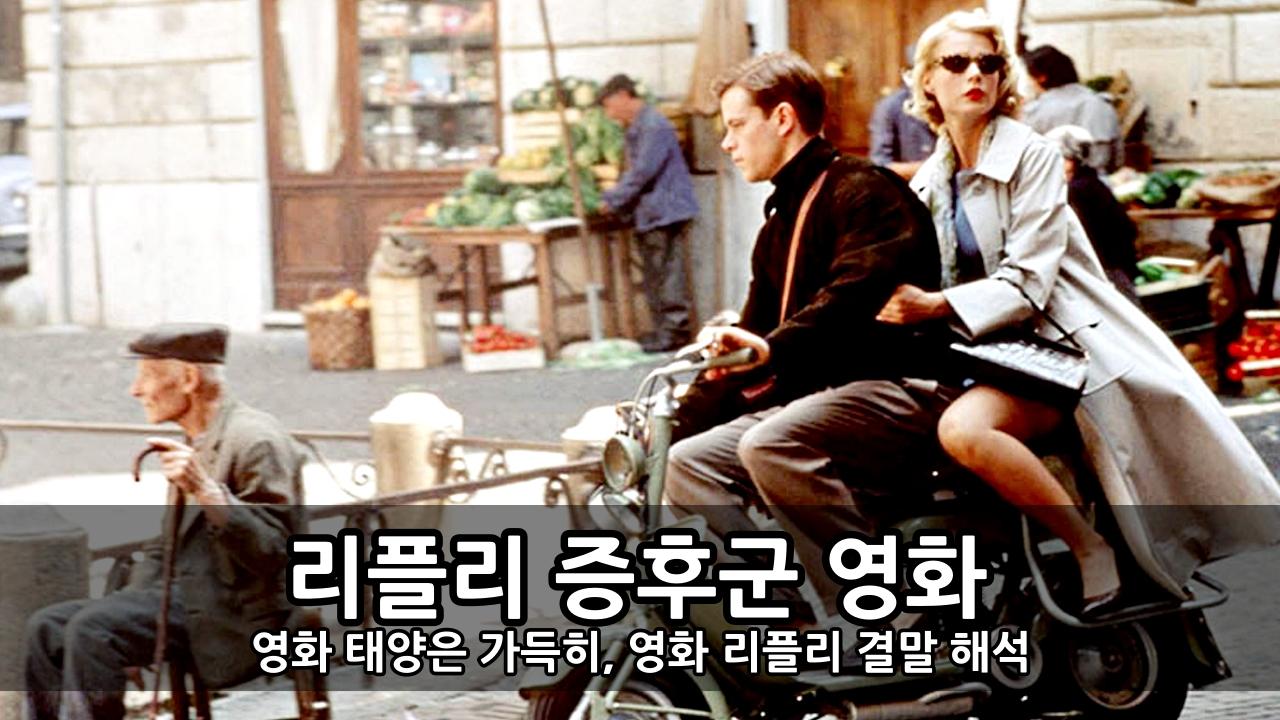 리플리 증후군 영화 - 영화 태양은 가득히, 영화 리플리 결말 해석