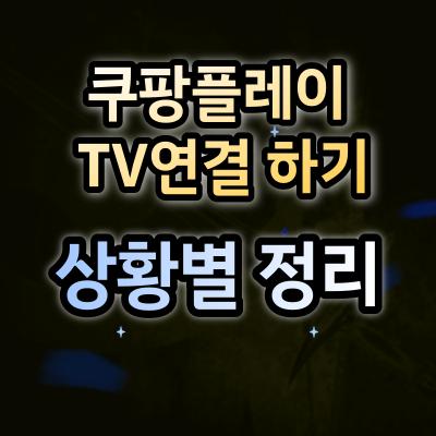 쿠팡플레이-TV연결
