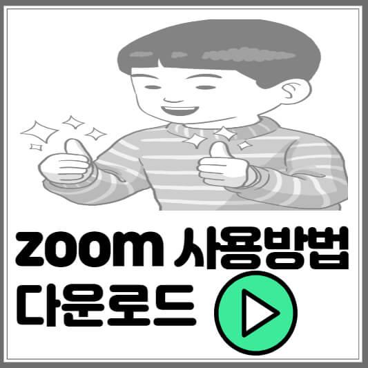 zoom 화상회의