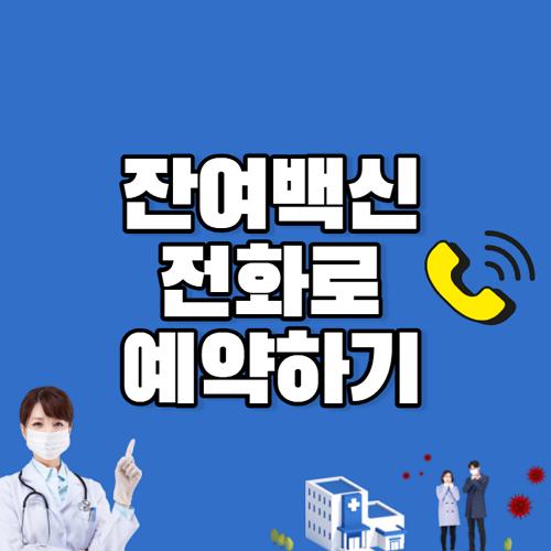 잔여백신-전화예약