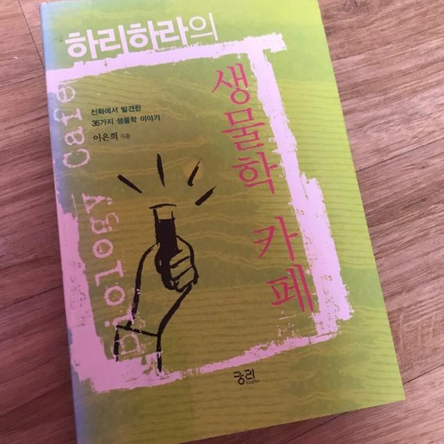 생물학과 인권 감수성 - 하리하라의 생물학 카페