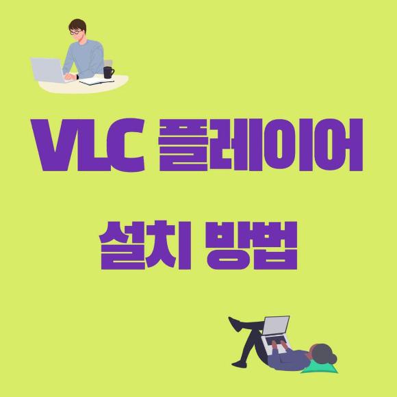 VLC-media-player-다운로드-썸네일