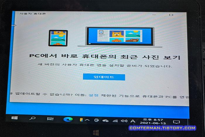 아톰 CPU 윈도우10 재설치