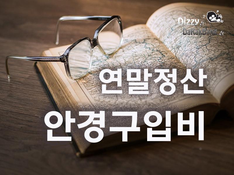 연말정산 안경 구입비 연말정산 간소화에서 안경구매 정보 조회가능