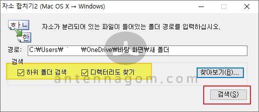 아이폰 아이패드 맥 파일 이름 한글 깨짐 해결 방법 2