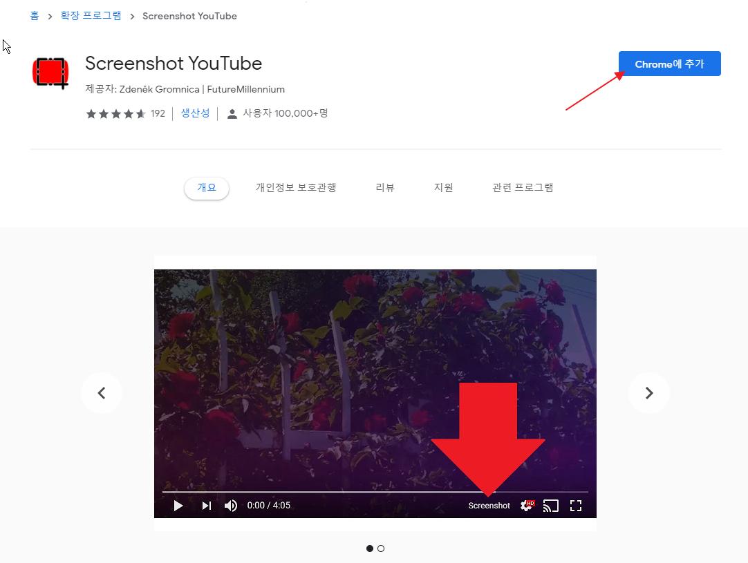 유튜브 화면캡처 쉽게 하는 방법 사진1
