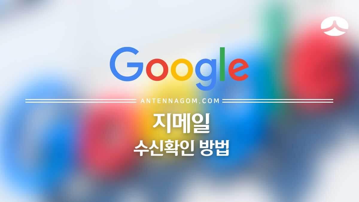 구글 G메일 수신확인 방법