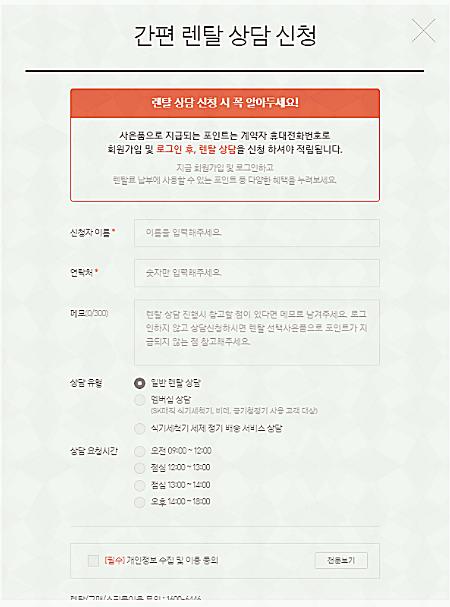 동양매직 서비스 고객센터 전화번호 확인삼