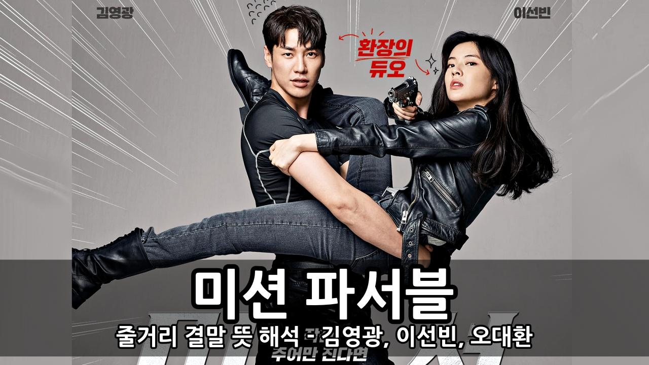 영화 미션 파서블 줄거리 결말 뜻 해석 - 김영광, 이선빈, 오대환