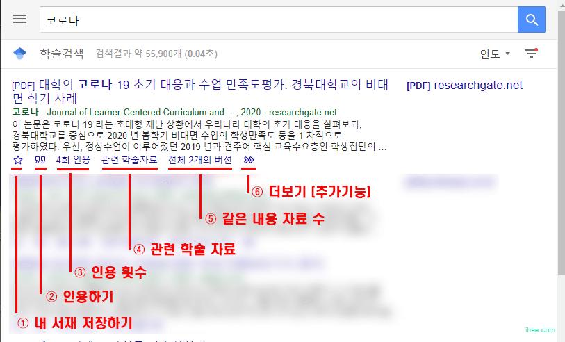 구글_스칼라_도구