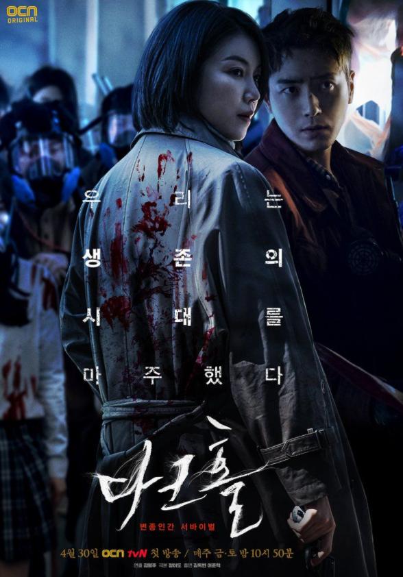 OCN 다크홀 드라마 재방송 다시보기