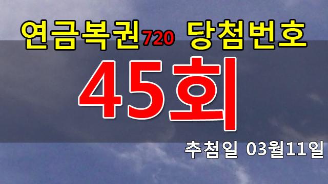 연금복권45회당첨번호 안내
